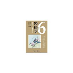 灰喜鹊玉兰 红嘴蓝鹊辛夷-6步轻松学-原大版