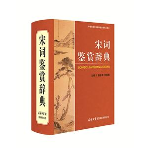 中国古典诗词曲赋鉴赏系列工具书:宋词鉴赏辞典