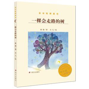 一棵会走路的树/金谷粒桥梁书