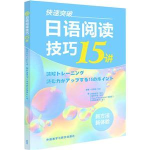 快速突破日语阅读技巧15讲