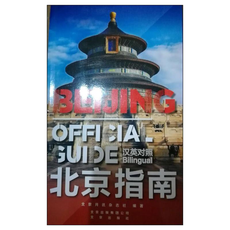 北京指南(汉英)