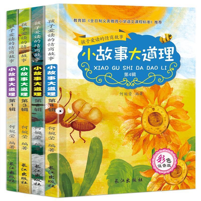 小故事大道理(全4册)/孩子爱读的情商故事