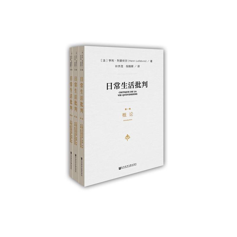 日常生活批判-(全3册)