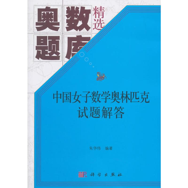 奥数题库精选中国女子数学奥林匹克试题解答