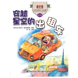 最好看世界经典少儿故事:穿越星空的出租车(意大利篇)