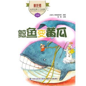 最好看世界经典少儿故事:鲸鱼变黄瓜(拉美篇)