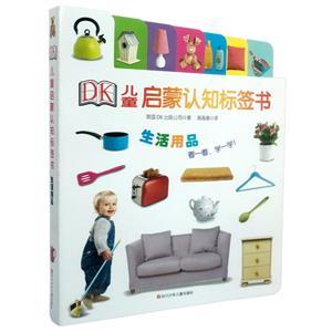 DK儿童启蒙认知标签书 生活用品