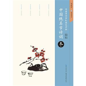 湖北美术出版社冬/田英章田雪松硬笔字帖.中国绝美古诗词