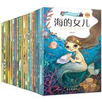 小脚鸭童话绘本馆双语系列(全20册)