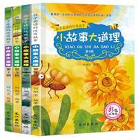 小故事大道理(全4冊)/孩子愛讀的情商故事