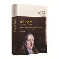 华夏出版社西方传统:经典与解释现实与理性:黑格尔与客观精神