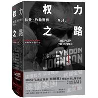 权力之路-林登.约翰逊传-Vol.1