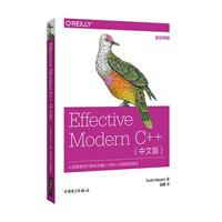 中国电力出版社EFFECTIVE MODERN C++(中文版)
