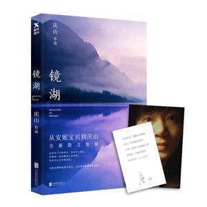 镜湖-从安妮宝贝到庆山全新散文集
