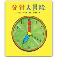 心喜阅童书绘本馆:分针大冒险 (精装绘本)