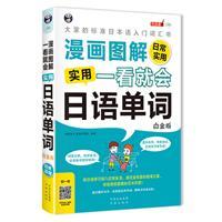 漫画图解 一看就会 实用日语单词白金版