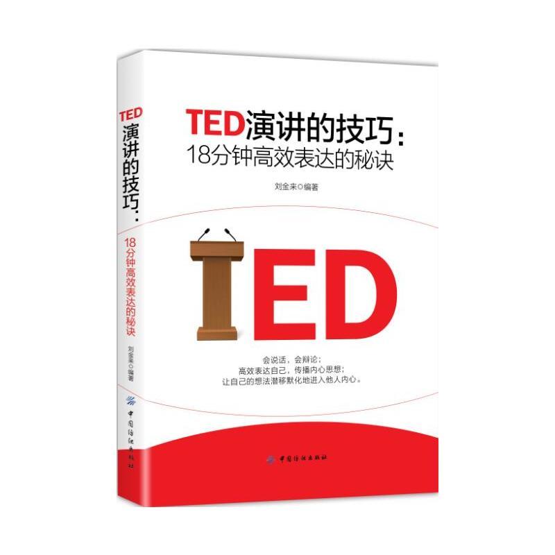 TED演讲的技巧18分钟高效表达的秘诀
