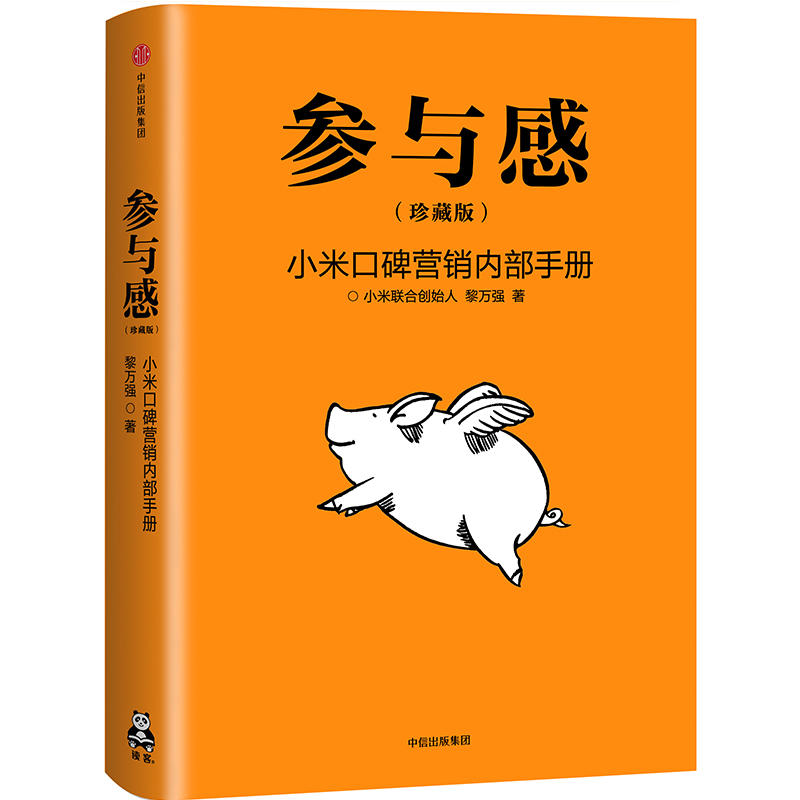 参与感(珍藏版)-小米口碑营销内部手册