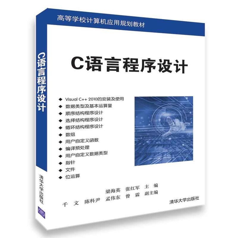 高等学校计算机应用规划教材C语言程序设计/梁海英