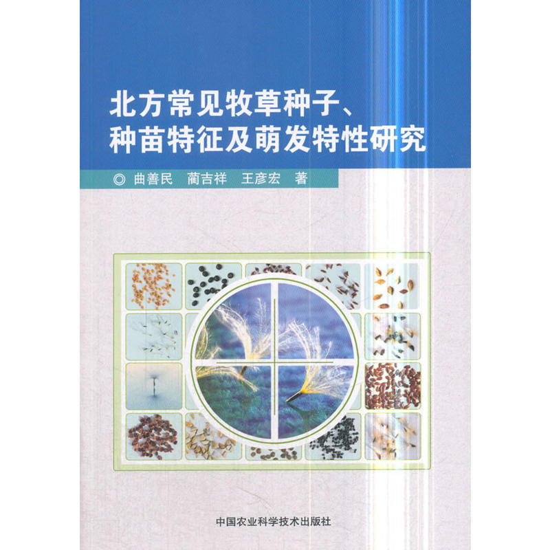 中国农业科学技术出版社北方常见牧草种子种苗特征及萌发特性研究