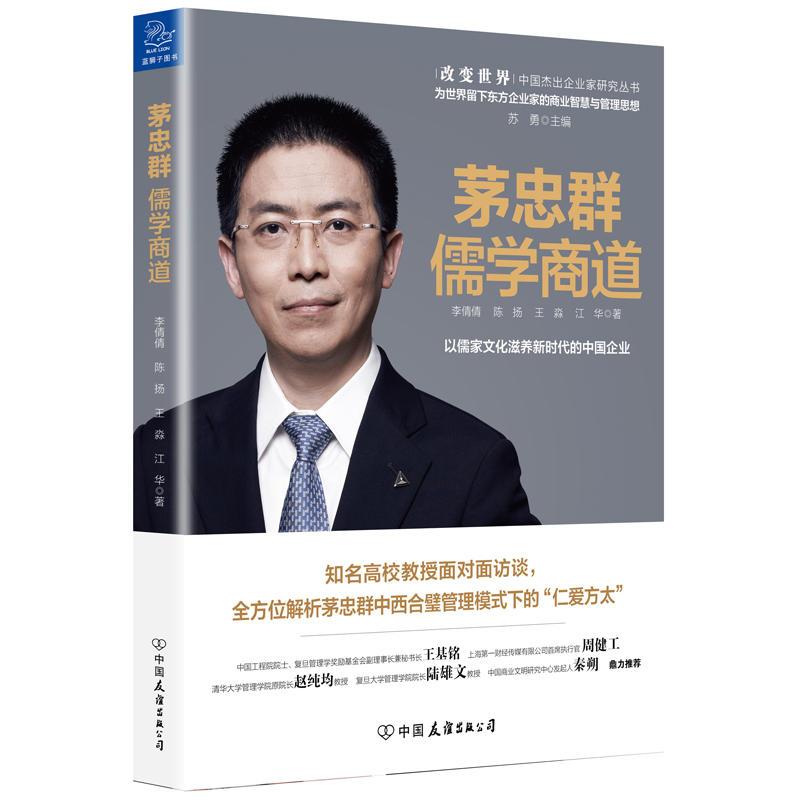 茅忠群-儒学商道