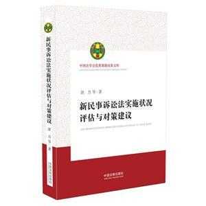 新民事诉讼法实施状况评估与对策建议/中国法学会优秀课题成果文库