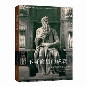 影响世界艺术史的艺术大师不可逾越的成就:米开朗基罗作品赏析