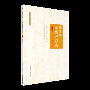 中国医药科技出版社李克绍医案讲习录(第2版)/李克绍医学全集(第2版)