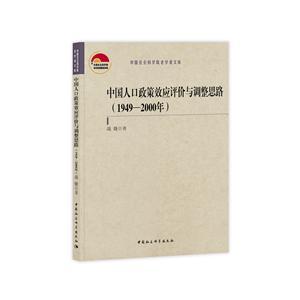 评价中国人口政策_社会文化类图书 文化类书籍推荐 社会学 新闻出版 图书馆学