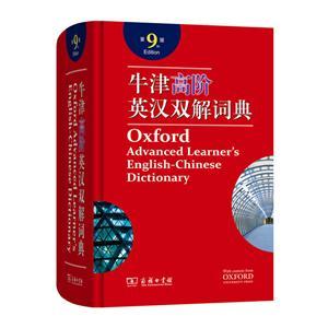 牛津高阶英汉双解词典(第9版)(光盘1张)