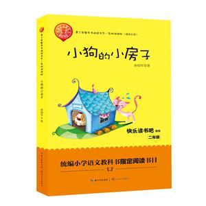 小狗的小房子-快乐读书吧推荐二年级