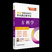 方剂学/2019考研中医综合考点速记掌中宝