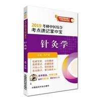 针灸学/2019考研中医综合考点速记掌中宝