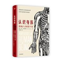 认识身体:探索人体微宇宙