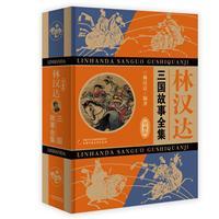 三国故事全集-珍藏版