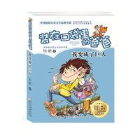中国原创儿童文学品牌书系我变成了巨人/装在口袋里的爸爸