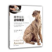 雕塑技法:动物雕塑