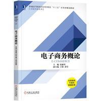 机械工业出版社市场营销系列电子商务概论/张淑琴
