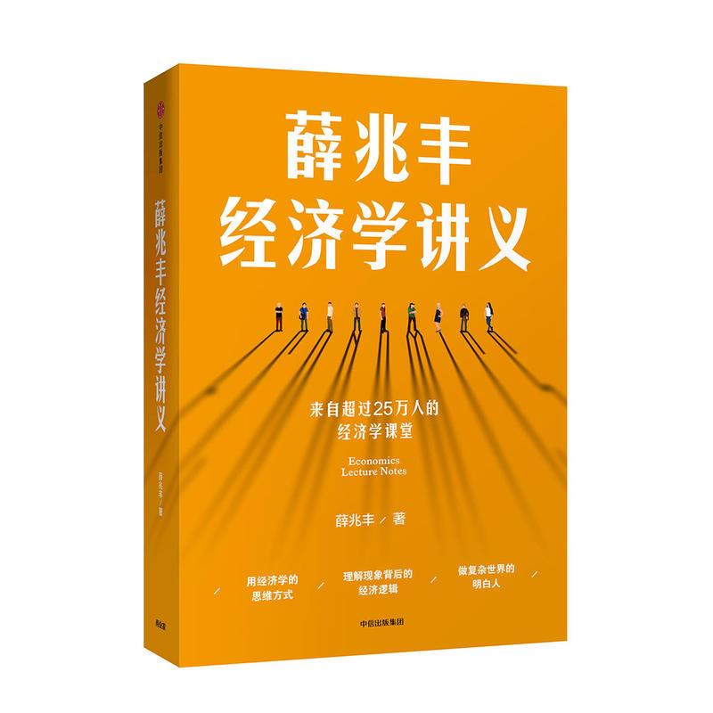 薛兆丰经济学讲义-来自超过25万人的经济学课堂