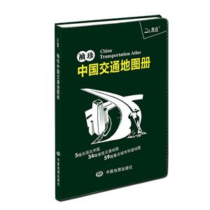 袖珍中國交通地圖冊
