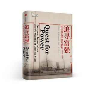 追尋富強:中國現代國家的建構1850—1949