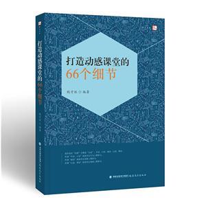 梦山书系梦山书系打造动感课堂的66个细节