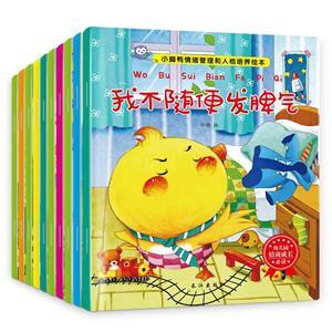 小腳鴨情緒管理和人格培養繪本(10冊)
