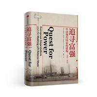 追寻富强:中国现代国家的建构1850―1949