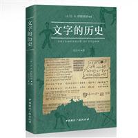 文字的历史/全面阐述各种文字产生与发展历史的经典