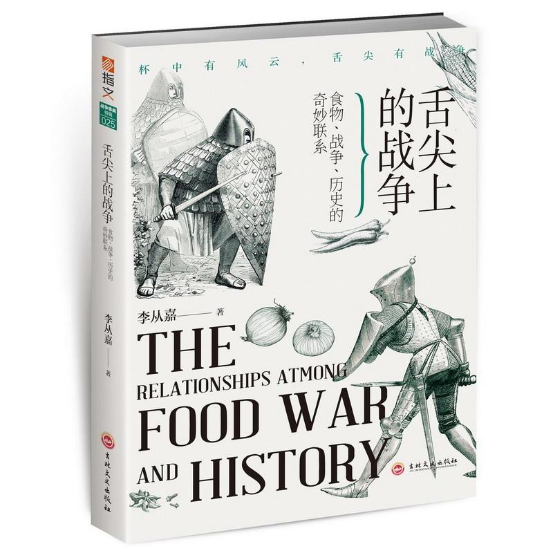 舌尖上的战争:食物、战争、历史的奇妙联系
