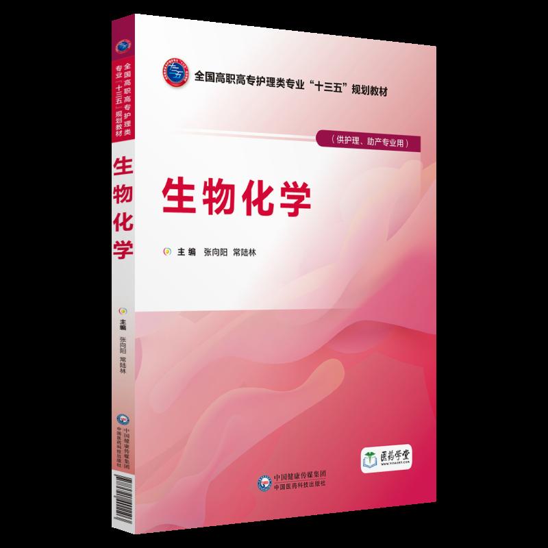 中国医药科技出版社生物化学/张向阳/全国高职高专护理类专业十三五规划教材