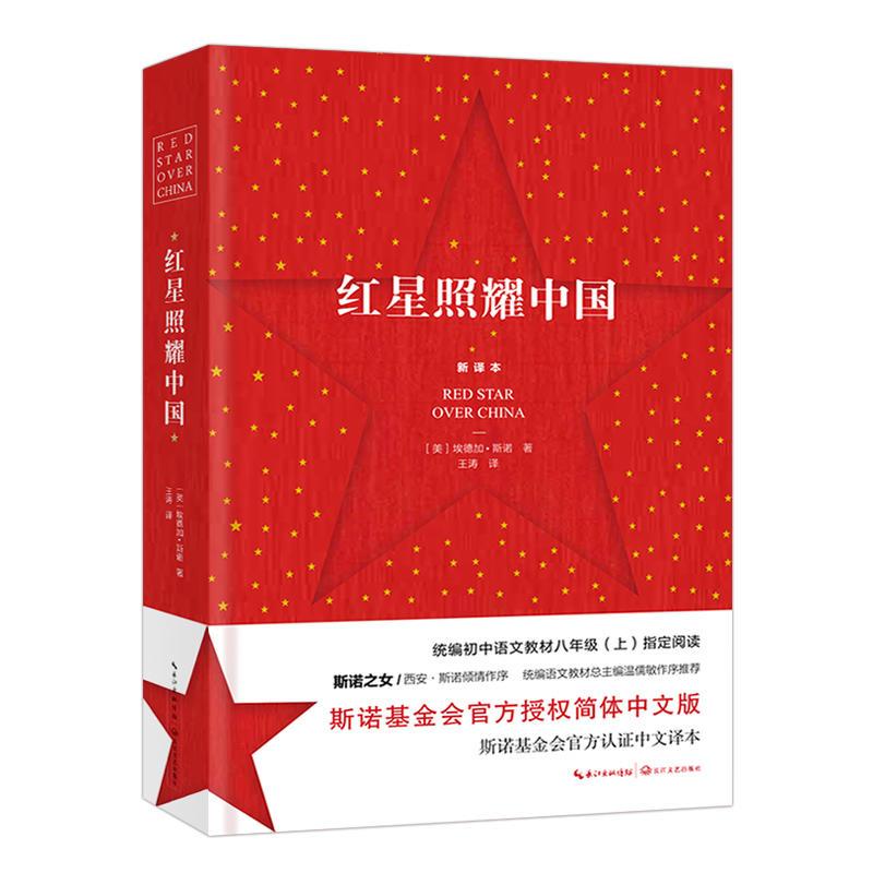 红星照耀中国-新译本