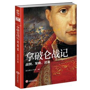 拿破仑战记:战例、军略、武备