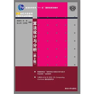 21世纪大学本科计算机专业系列教材算法设计与分析第2版